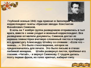 ВОЙНА Борис Васильев ушел на фронт добровольцем в составе истребительного ко