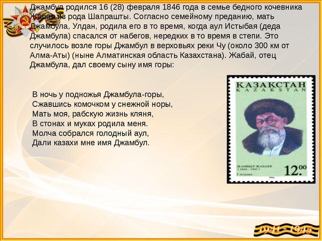 Его песни периода Великой Отечественной войны воодушевляли защитников Родины...