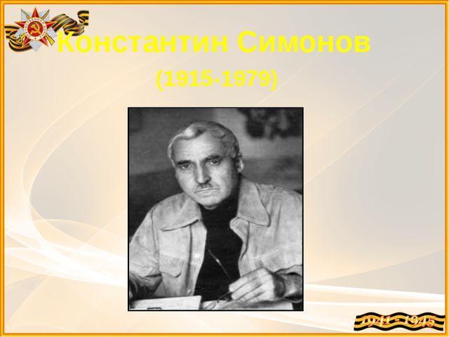 Участие в войне 24 июня 1941 г. был призван в армию и пошел на войну фронтов...
