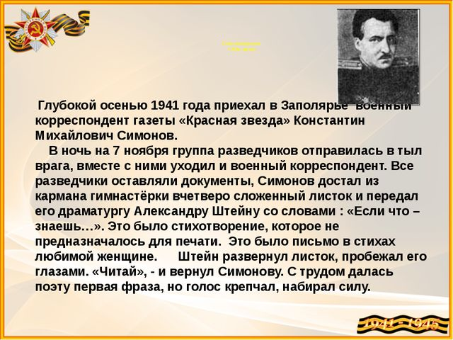 ВОЙНА Борис Васильев ушел на фронт добровольцем в составе истребительного ко...