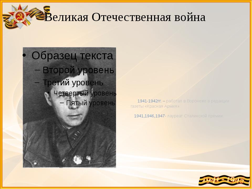 1941-1945гг. – поэма «Василий Теркин», «книга про бойца без начала и конца»...