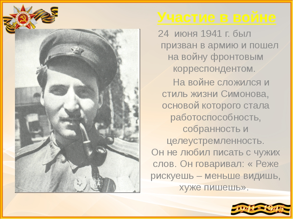 Стихотворение «Жди меня» Глубокой осенью 1941 года приехал в Заполярье военны...