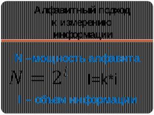 Алфавитный подход к измерению информации N –мощность алфавита I=k*i I – объем