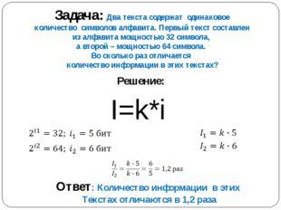Задача: Два текста содержат одинаковое количество символов алфавита. Первый т