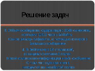 Решение задач 3. Объем сообщения, содержащего 2048 символов, составил 1/512 ч