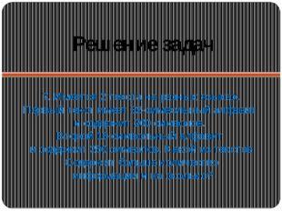 Решение задач 7. Имеется 2 текста на разных языках. Первый текст имеет 32-сим