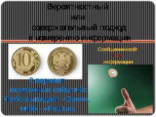 Вероятностный или содержательный подход к измерению информации 2 вариант возм
