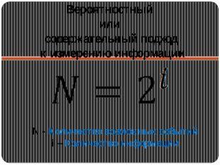 Вероятностный или содержательный подход к измерению информации N - Количество