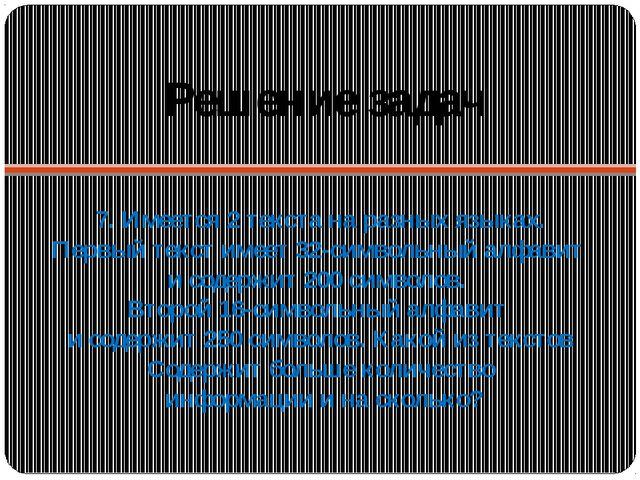 Решение задач 7. Имеется 2 текста на разных языках. Первый текст имеет 32-сим...