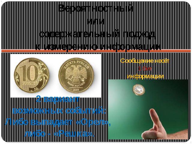Вероятностный или содержательный подход к измерению информации 2 вариант возм...