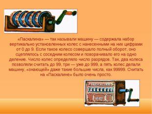 «Паскалина» — так называли машину — содержала набор вертикально установленных