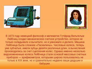 В 1673 году немецкий философ и математик Готфрид Вильгельм Лейбниц создал мех