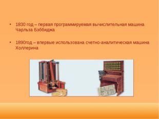1830 год – первая программируемая вычислительная машина Чарльза Бэббиджа 1890