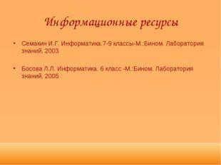 Информационные ресурсы Семакин И.Г. Информатика.7-9 классы-М.:Бином. Лаборато