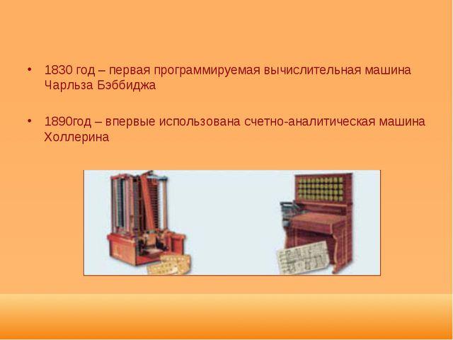 1830 год – первая программируемая вычислительная машина Чарльза Бэббиджа 1890...