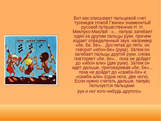 Вот как описывает пальцевой счет туземцев Новой Гвинеи знаменитый русский пут...
