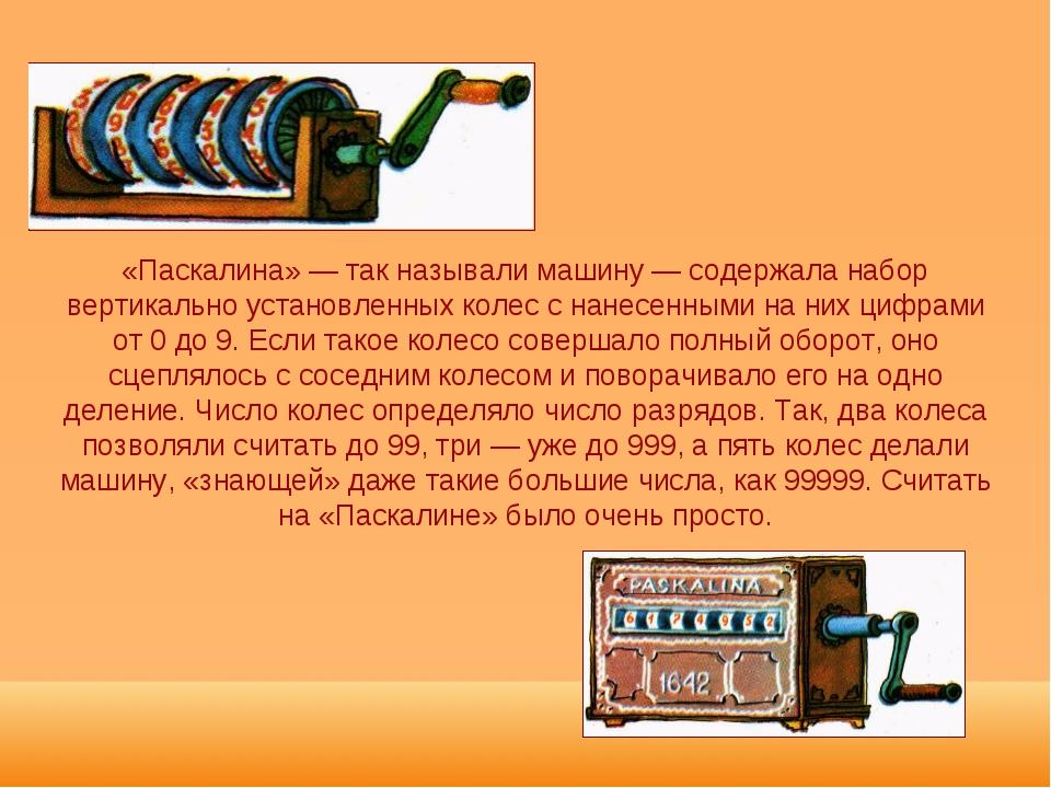 «Паскалина» — так называли машину — содержала набор вертикально установленных...