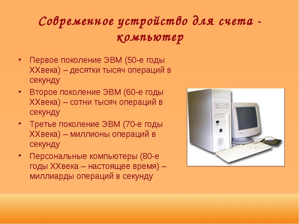 Современное устройство для счета - компьютер Первое поколение ЭВМ (50-е годы...