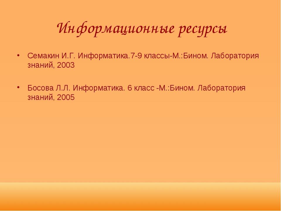Информационные ресурсы Семакин И.Г. Информатика.7-9 классы-М.:Бином. Лаборато...