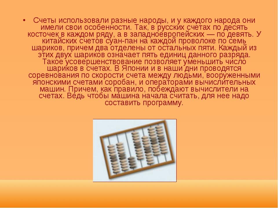 Счеты использовали разные народы, и у каждого народа они имели свои особеннос...