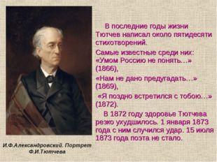 В последние годы жизни Тютчев написал около пятидесяти стихотворений.      В