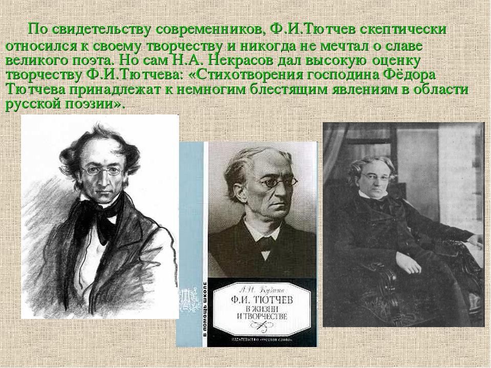 По свидетельству современников, Ф.И.Тютчев скептически относился к своему тво...