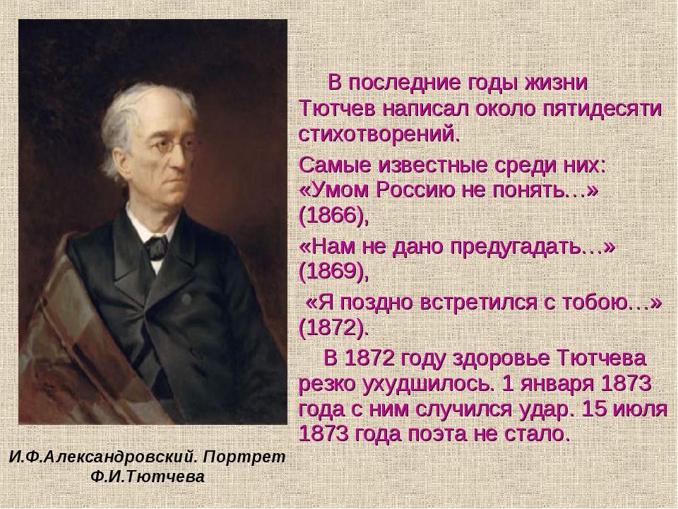 В последние годы жизни Тютчев написал около пятидесяти стихотворений.      В...