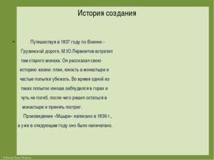 История создания Путешествуя в 1837 году по Военно - Грузинской дороге, М.Ю.Л