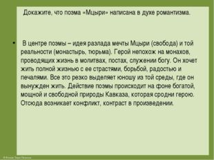 Докажите, что поэма «Мцыри» написана в духе романтизма. В центре поэмы – идея