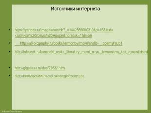 Источники интернета https://yandex.ru/images/search?_=1449585000319&p=15&text