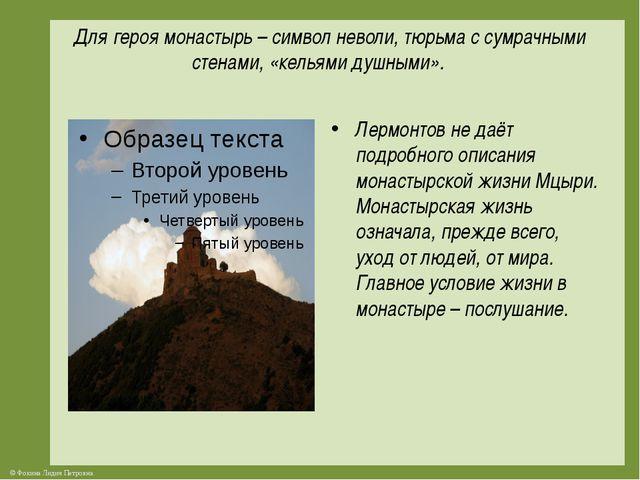 Для героя монастырь – символ неволи, тюрьма с сумрачными стенами, «кельями д...