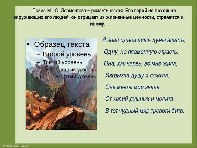 Поэма М. Ю. Лермонтова – романтическая.Его герой не похож на окружающих его...