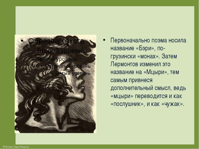 Первоначально поэма носила название «Бэри», по-грузински «монах». Затем Лерм...