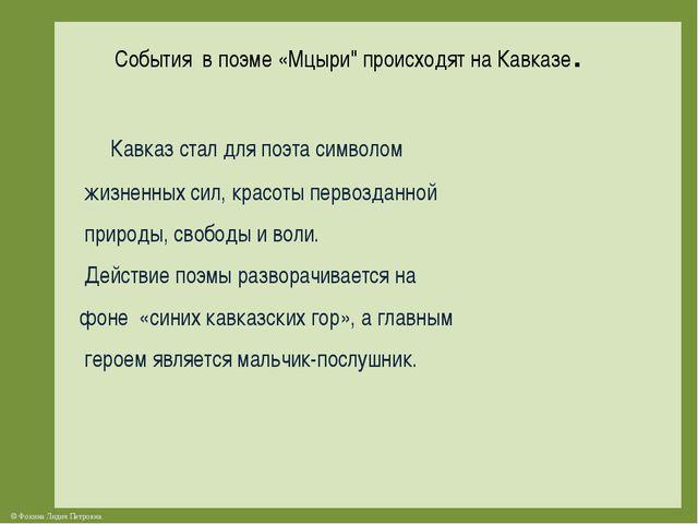 """События в поэме «Мцыри"""" происходят на Кавказе. Кавказ стал для поэта символо..."""