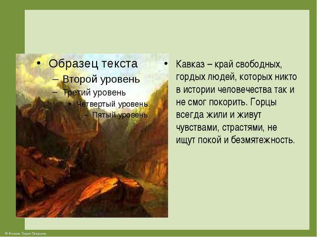 Кавказ – край свободных, гордых людей, которых никто в истории человечества...
