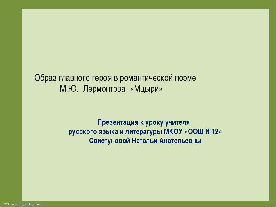 Образ главного героя в романтической поэме М.Ю. Лермонтова «Мцыри» Презентац...