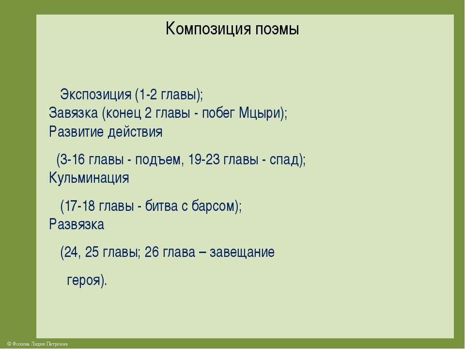 Композиция поэмы Экспозиция (1-2 главы); Завязка (конец 2 главы - побег Мцыри...