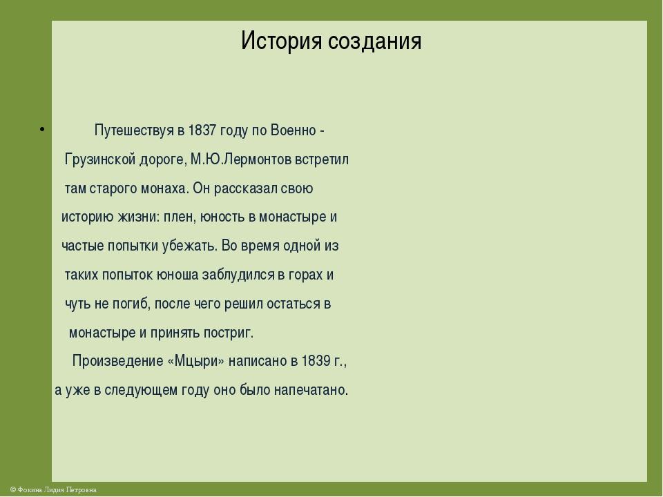 История создания Путешествуя в 1837 году по Военно - Грузинской дороге, М.Ю.Л...