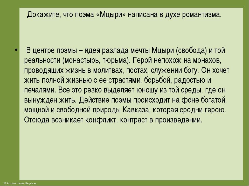 Докажите, что поэма «Мцыри» написана в духе романтизма. В центре поэмы – идея...