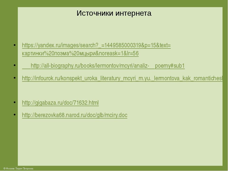 Источники интернета https://yandex.ru/images/search?_=1449585000319&p=15&text...