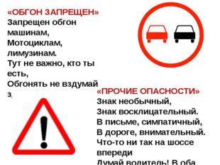 «ОБГОН ЗАПРЕЩЕН» Запрещен обгон машинам, Мотоциклам, лимузинам. Тут не важно,