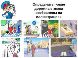 Определите, какие дорожные знаки изображены на иллюстрациях «ПЕШЕХОДНЫЙ ПЕРЕХ