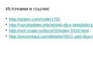 Источники и ссылки: http://azbez.com/node/1702 http://razvitiedetei.info/stis