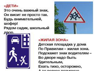 «ЖИЛАЯ ЗОНА» Детская площадка у дома По Правилам – жилая зона. Подскажет знак