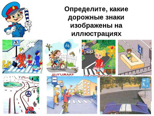 Определите, какие дорожные знаки изображены на иллюстрациях «ПЕШЕХОДНЫЙ ПЕРЕХ...