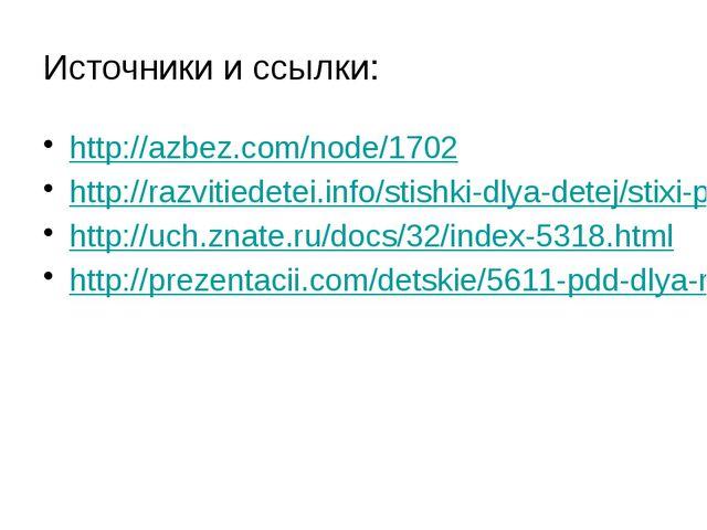 Источники и ссылки: http://azbez.com/node/1702 http://razvitiedetei.info/stis...