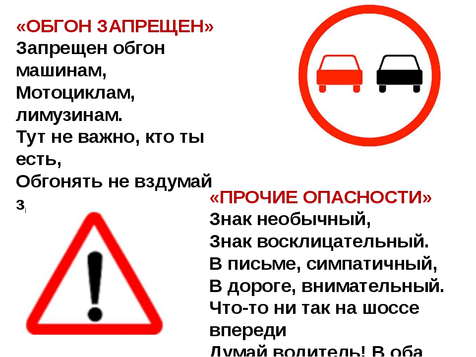 «ОБГОН ЗАПРЕЩЕН» Запрещен обгон машинам, Мотоциклам, лимузинам. Тут не важно,...