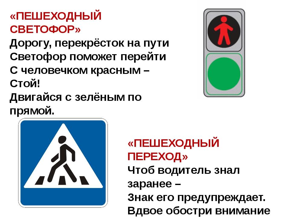 «ПЕШЕХОДНЫЙ СВЕТОФОР» Дорогу, перекрёсток на пути Светофор поможет перейти С...
