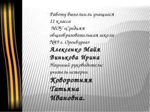Работу выполнили учащиеся 11 класса МОУ «Средняя общеобразовательная школа №