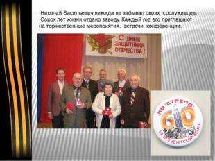 Николай Васильевич никогда не забывал своих сослуживцев. Сорок лет жизни отд